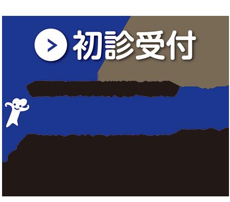 武田整形外科クリニック・初診受付